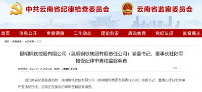 昆钢党委书记、董事长杜陆军接受审查调查