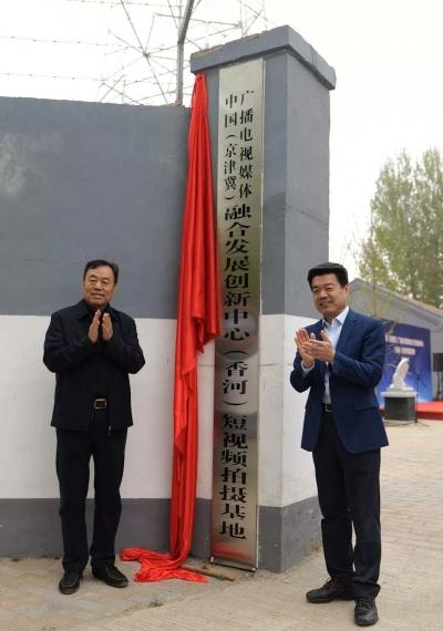 河北首家县级媒体融合拍摄基地在香河揭牌