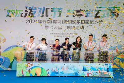 """2021年云南(深圳)光明欢乐田园泼水节暨""""云品""""展销活动落幕"""