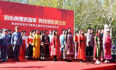"""海淀区""""十二个一""""系列活动庆祝建党百年"""