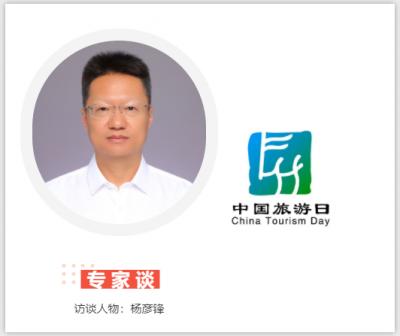 文旅专家谈丨中国旅游日主题变化与时代发展同频共振