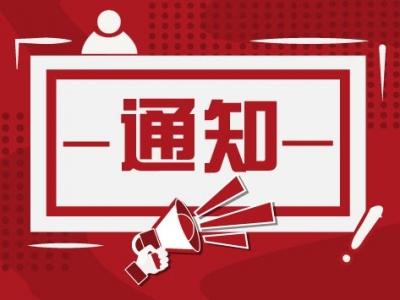 """麻栗坡县关于积极配合做好""""中秋""""""""国庆""""节假期间疫情防控工作的温馨提示"""