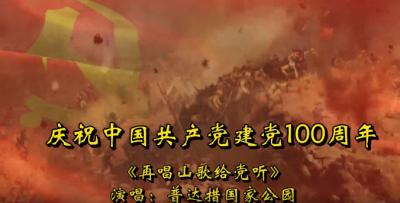 普达措国家公园热烈庆祝中国共产党成立100周年!