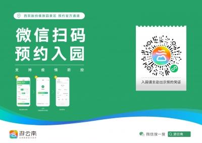 旺季将至 云南八成景区已实现线上预约入园
