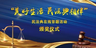 """""""美好生活 民法典相伴""""民法典在线答题活动完美收官 颁奖仪式在昆举行"""