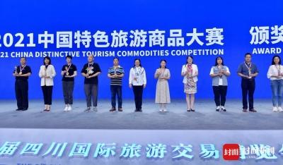 旅游商品也能蕴藏微科技 2021中国特色旅游商品大赛参赛作品有6大突出亮点