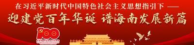 """去哪里玩不再发愁 海口四个区发布中秋国庆""""双节""""旅游线路"""