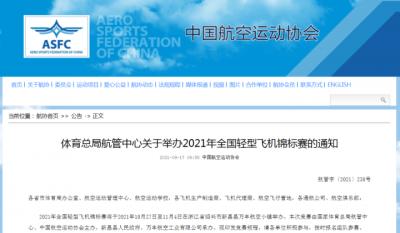 定了!2021年全国轻型飞机锦标赛落地浙江