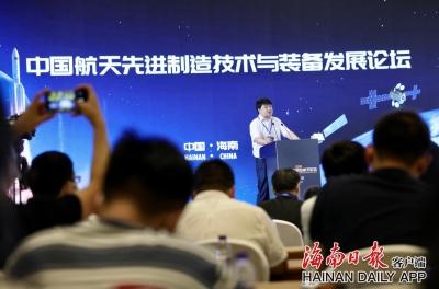 组图 2021文昌国际航空航天论坛在海口举行