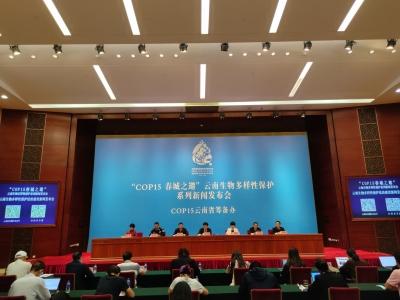 COP15春城之邀|多部门联动 用法制为云南生物多样性保驾护航