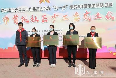 哈尔滨市首批社区少工委成立