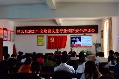 大理祥云县开展重大时段文旅行业消防安全知识培训和应急演练