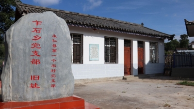 追寻红色足迹丨走进楚雄州永仁县第一个农村党支部