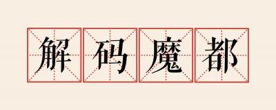 """解码魔都 热爱上海的理由!漫步一千座建筑让你""""读懂""""这座城"""