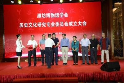潍坊博物馆学会历史文化研究专业委员会成立