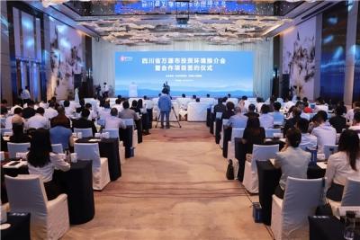投资万源|长江造林局:生态优势里的绿色经济 现代林业产业园项目签约