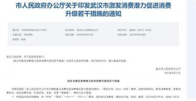 餐饮企业搞促销最高奖励200万元 武汉出台八项措施激发消费潜力