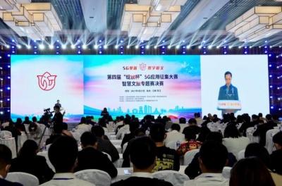 5G应用征集大赛智慧文旅专题赛决赛在丽江拉开帷幕