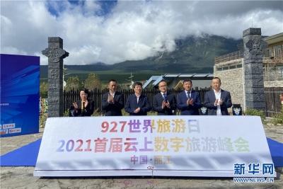 """""""927世界旅游日2021首届云上数字旅游峰会""""在丽江开幕"""