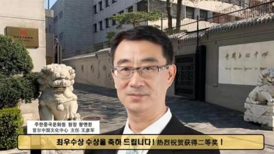 """""""2021-2022中韩文化交流年""""中韩短视频大赛颁奖典礼在线举行"""