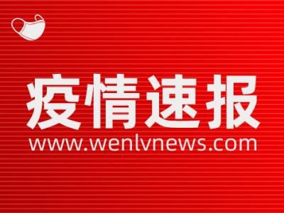 10月23日0时至24时,云南新增境外输入确诊病例1例