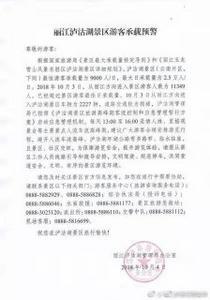丽江泸沽湖 景区发布游客承载预警