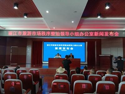 丽江市旅游市场整治秩序小组办公室召开新闻发布会
