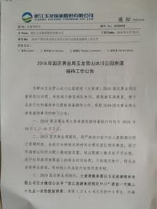 2018年国庆黄金周玉龙雪山冰川公园索道接待工作公告