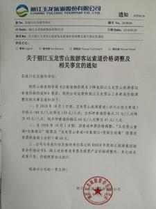 关于丽江玉龙雪山旅游客运索道价格调整及相关事宜的通知