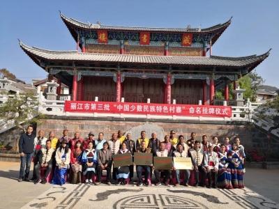 """挂牌了!丽江4个村被命名为第三批""""中国少数民族特色村寨"""""""