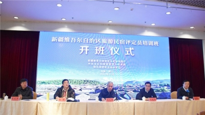 新疆维吾尔自治区旅游民宿评定员培训班在丽江开班