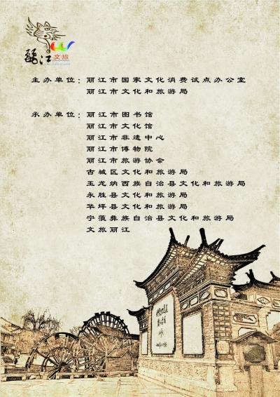 """""""天雨流芳·文旅大集""""丨丽江市12月文旅活动集结,你喜欢哪个?"""