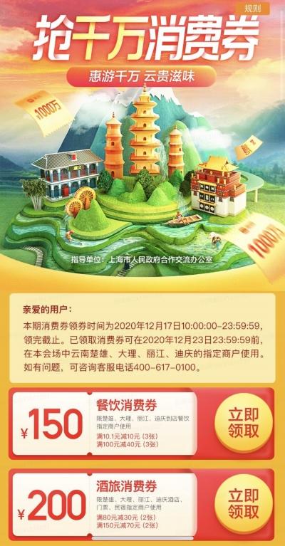 来丽江旅行可领消费券!美团开创数字化助推扶贫模式
