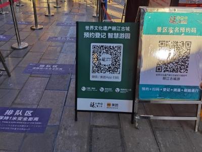 防控不放松 旅行更放心 丽江旅游景区疫情防控见闻