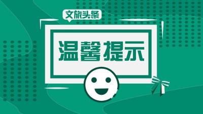 提醒!本周日丽江将出现雨雪降温天气 市民、游客注意保暖及户外旅游安全!