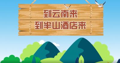 视频丨到云南来,到半山酒店来
