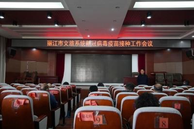丽江市文旅局积极推进文旅行业从业人员疫苗接种