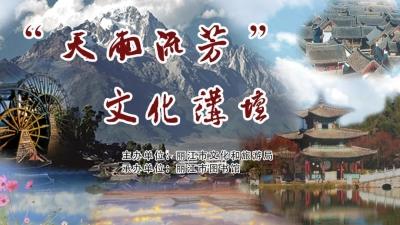 天雨流芳·文旅大集丨 4月22日,到丽江市图书馆听讲坛!