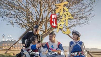 丽江上了湖南卫视纪录片,都讲了啥?