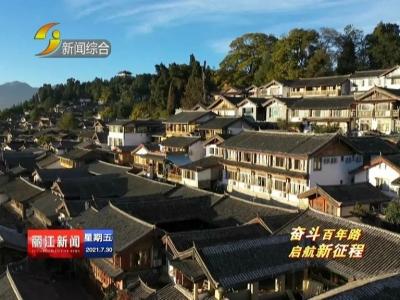 丽江市文旅局:从三个方面聚力打造世界文化旅游名城