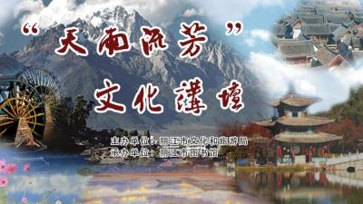 """活动预告丨本周六,""""天雨流芳""""文化讲坛第40讲将在丽江市图书馆举办"""
