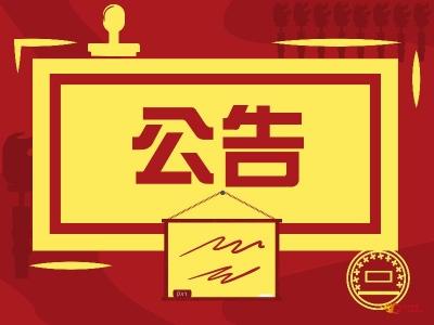 楚雄州博物馆关于加强新冠疫情防控的公告