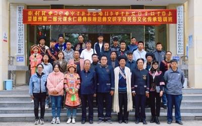 楚雄州举办第二届彝族规范彝文识字教学及民俗文化传承培训班
