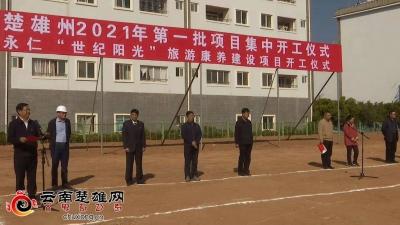 永仁县2021年第一批重点项目集中开工37项