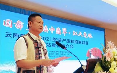 楚雄州2021旅游产品和招商项目宣传推介会在成都举行