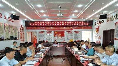 楚雄州文旅局党组举行党史学习教育第3次专题学习暨理论学习中心组2021年第4次学习