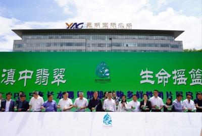 """""""滇中翡翠 生命摇篮""""——COP15在长水遇见楚雄生物多样性图片展开展"""
