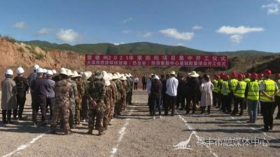 大滇西旅游环线楚雄(恐龙谷)旅游集散中心基础配套项目正式开工